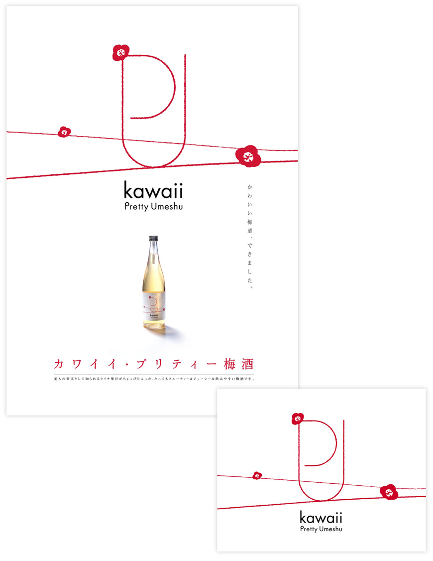 Pretty Umeshu posters and logo