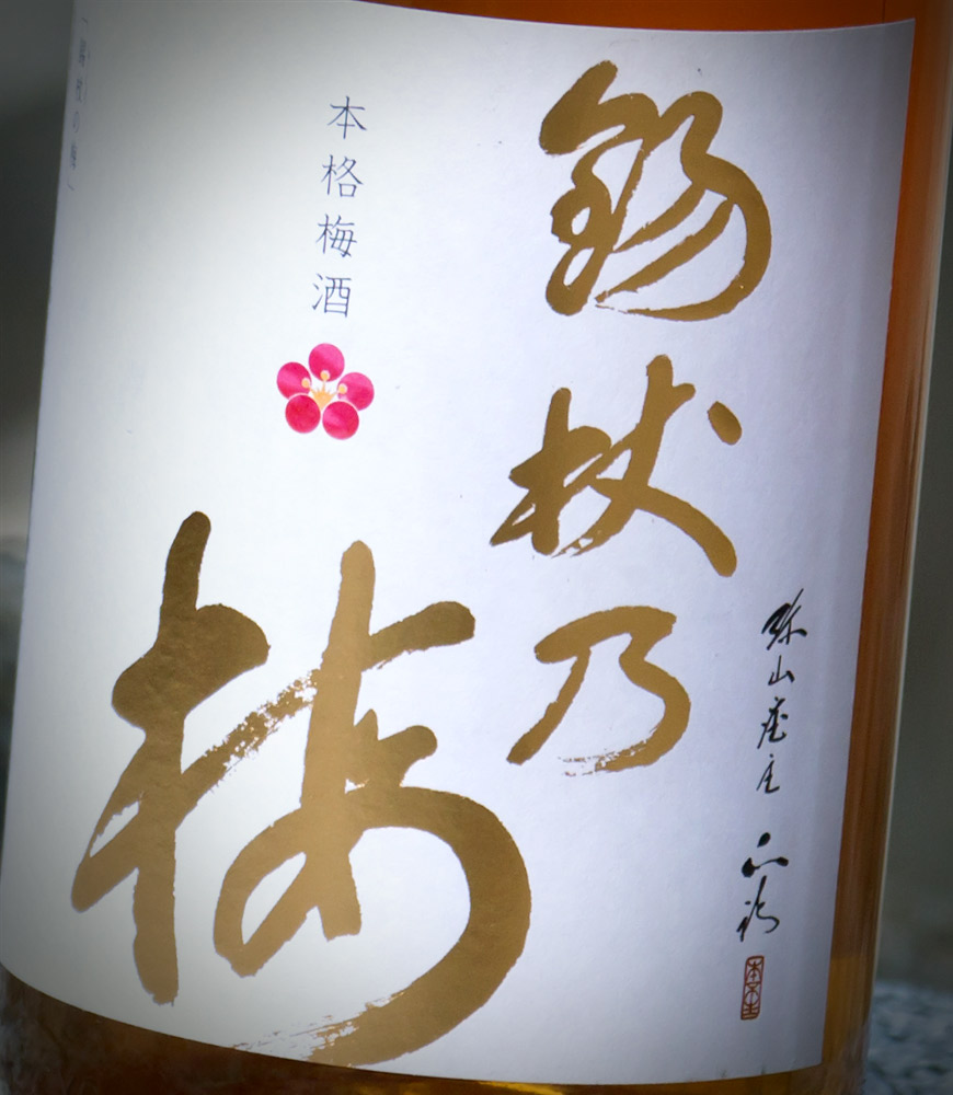 Shakujo no umeshu label