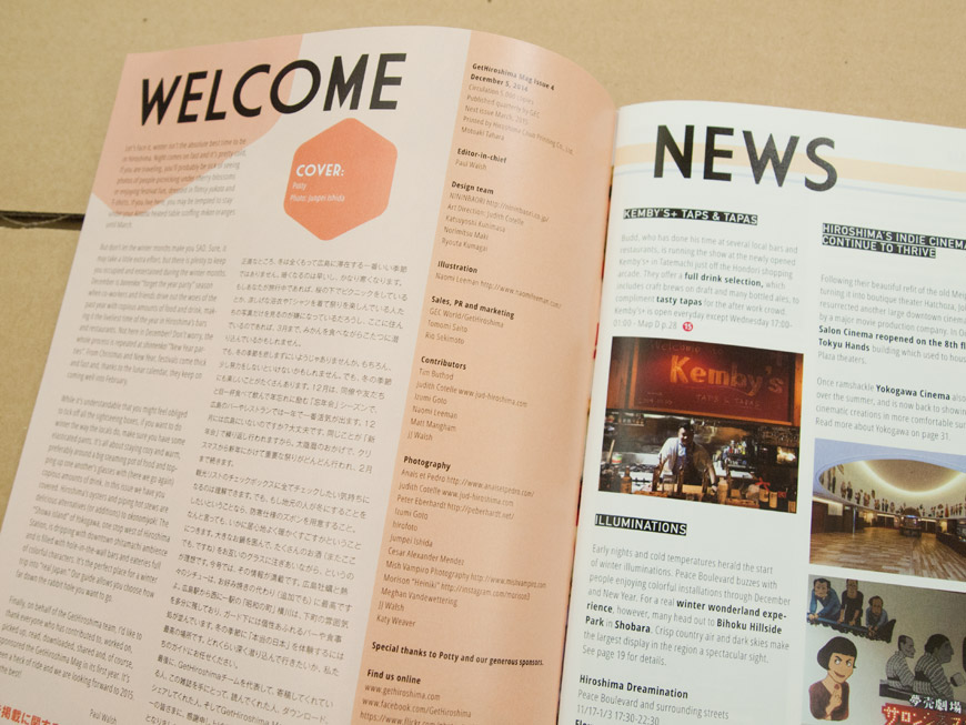 GetHiroshima mag #04 welcome page
